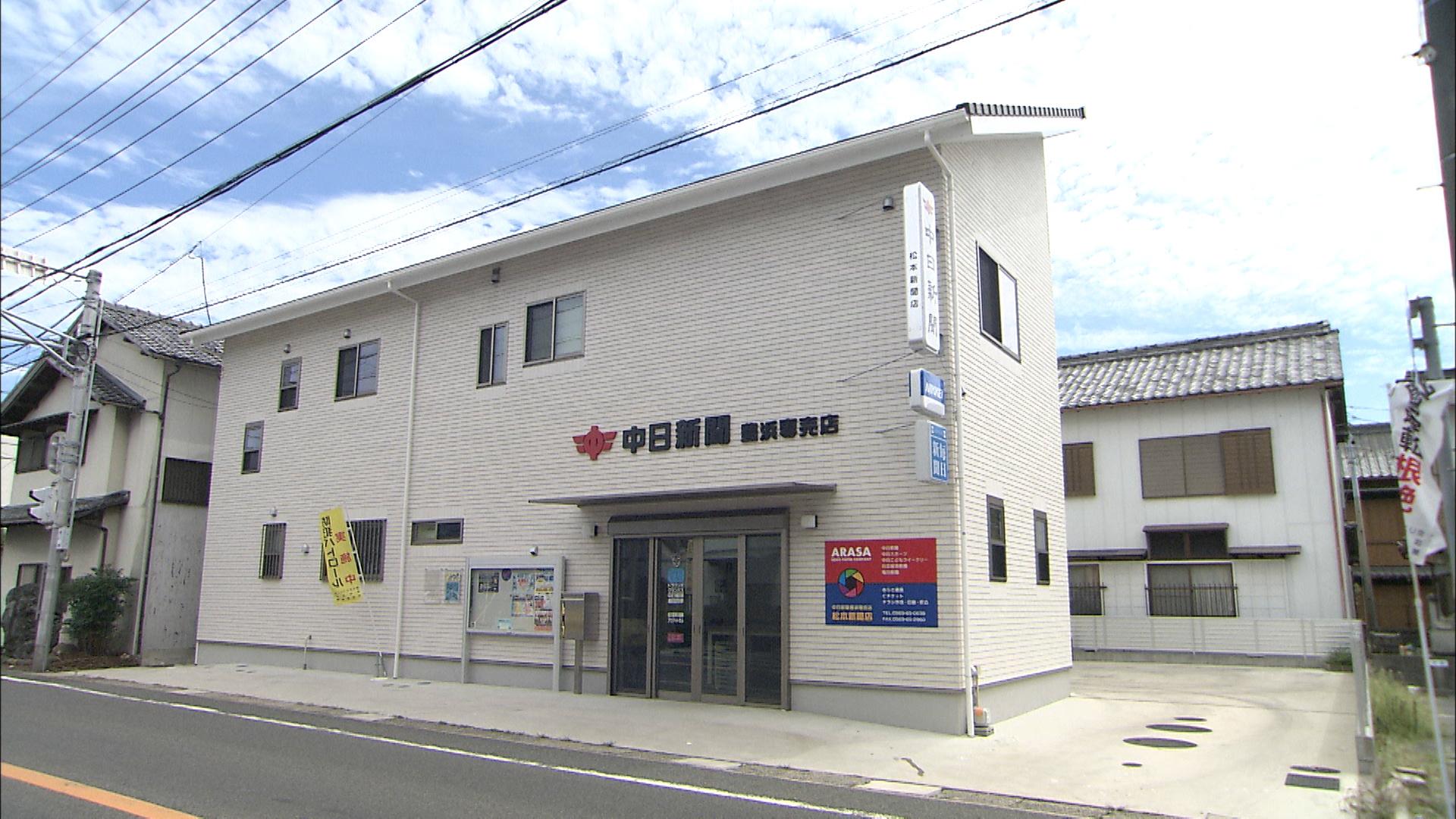 豊浜松本新聞店