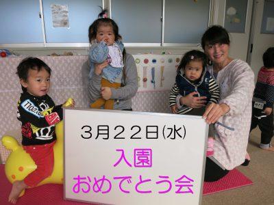 4月から保育園デビュー!「入園おめでとう会」