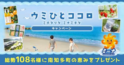 【愛知県南知多町ウミひとココロプロジェクト応援企画】「ミチタリタ ミナミチタ キャンペーン」開催!
