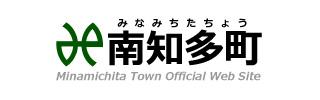 南知多町公式ウェブサイト