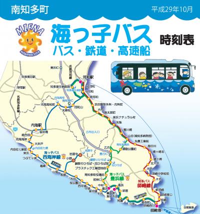 海っ子バス西海岸線のダイヤ改正(2017.10~)