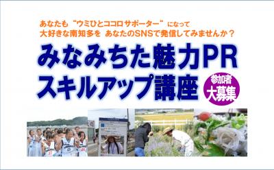 【みなみちた魅力PR スキルアップ講座】参加者大募集!!