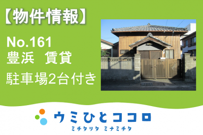 空き家バンク新着のお知らせ【豊浜】No.161