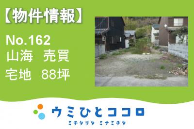 空き家バンク新着のお知らせ【山海(土地)】No.162