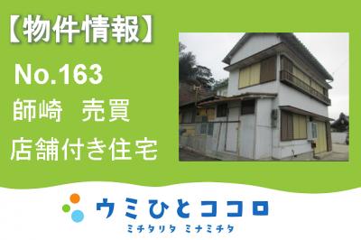 空き家バンク新着のお知らせ【師崎】No.163