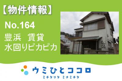 空き家バンク新着のお知らせ【豊浜】No.164