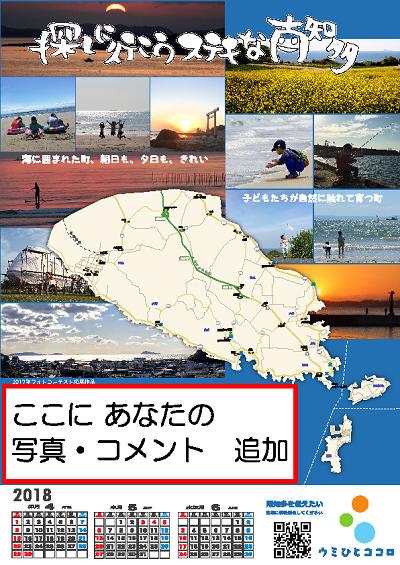 特大ウミひとココロカレンダー タイプC