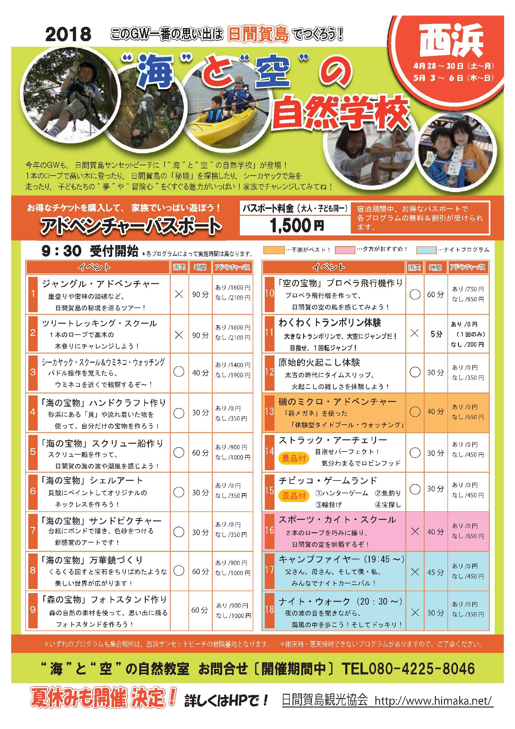 """日間賀島""""海と空""""の自然学校2018"""