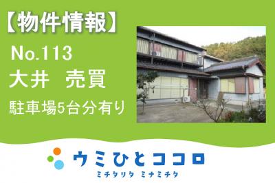 空き家バンク更新のお知らせ【大井】No.113