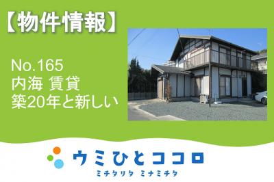 空き家バンク更新のお知らせ【内海】No.165