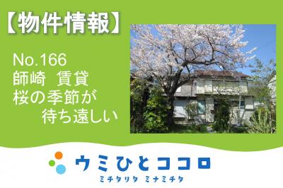 空き家バンク更新のお知らせ【師崎】No.166