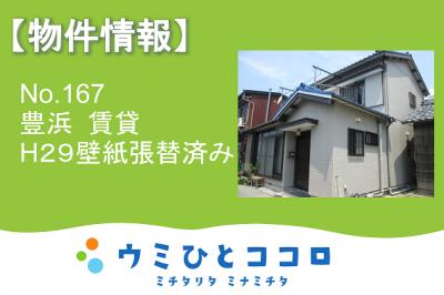 空き家バンク更新のお知らせ【豊浜】No.167