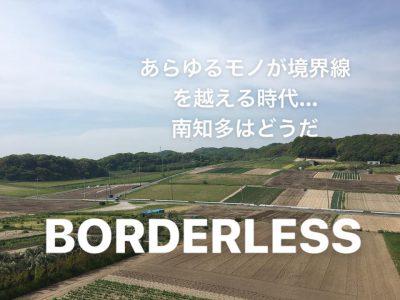 名古屋芸術大学×ウミひとココロプロジェクト