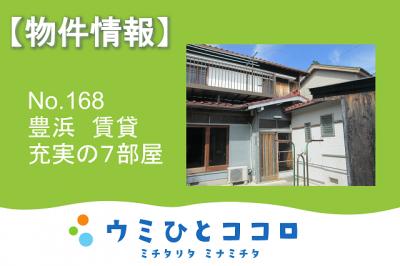 空き家バンク更新のお知らせ【豊浜】No.168