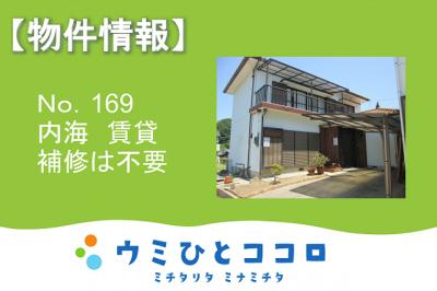 空き家バンク更新のお知らせ【内海】No.169