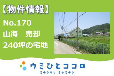 空き家バンク更新のお知らせ【山海】No.170