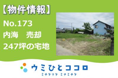 空き家バンク更新のお知らせ【内海】No.173