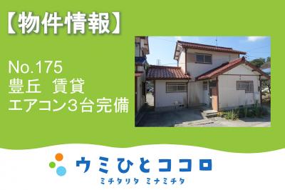 空き家バンク更新のお知らせ【豊丘】No.175