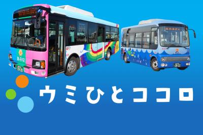 1台~ OK!「海っ子バス車内広告印刷」始めました。
