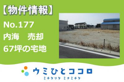 空き家バンク更新のお知らせ【内海】No.177