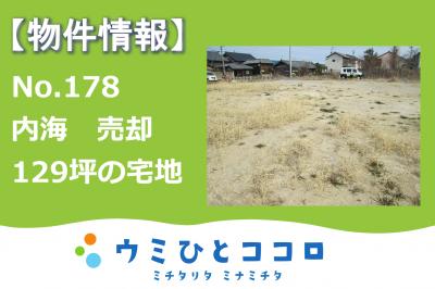 空き家バンク更新のお知らせ【内海】No.178