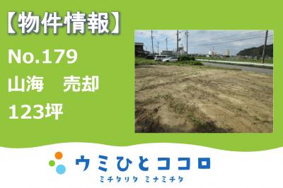 空き家バンク更新のお知らせ【山海】No.179