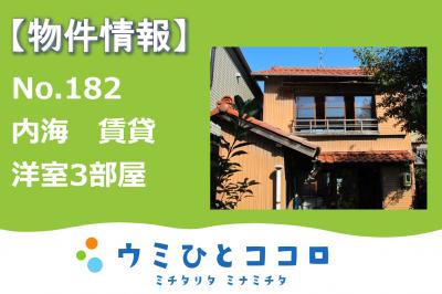 空き家バンク更新のお知らせ【内海】No.182
