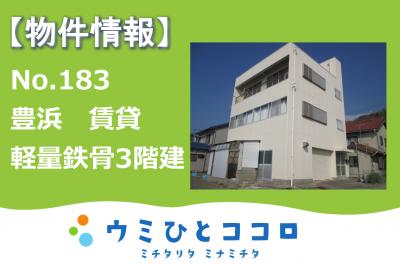 空き家バンク更新のお知らせ【豊浜】No.183