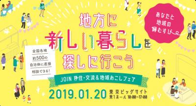 1月20日(日曜日)JOIN 移住・交流&地域おこしフェア 2019に参戦します!