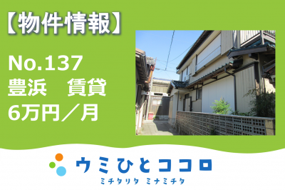 空き家バンク更新物件のお知らせ【豊浜】No.137
