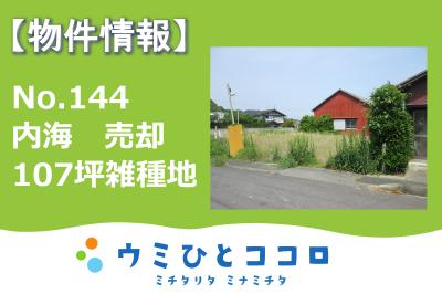 空き家バンク更新のお知らせ【内海】No.144