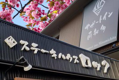 南知多おにぎりレポート Vol.6 〜サポートイン南知多&ステーキハウスロック〜