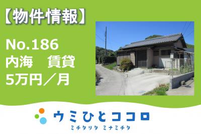 空き家バンク新着のお知らせ【内海】No.186