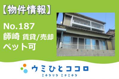 空き家バンク更新のお知らせ【師崎】No.187