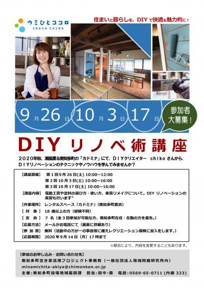 ≪参加者大募集≫ DIYクリエイターのchiko さんによる「DIYリノベ術講座」を開催します!