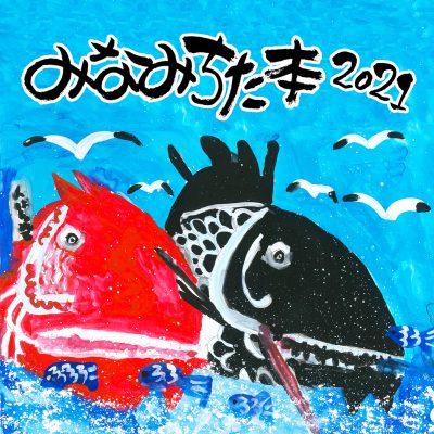 『みなみちた本2021』完成!!